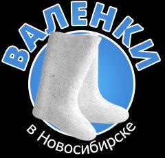 Валенки в Новосибирске